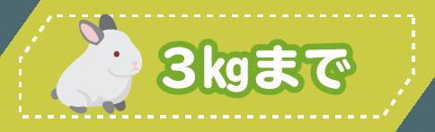 3kgまで