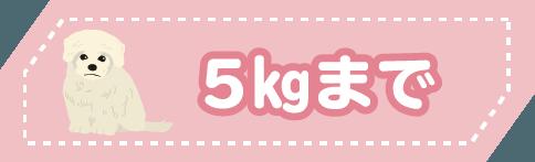 5kgまで