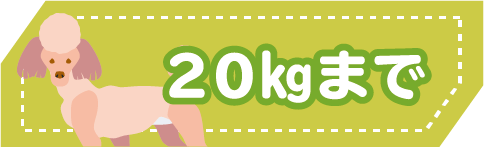 20kgまで